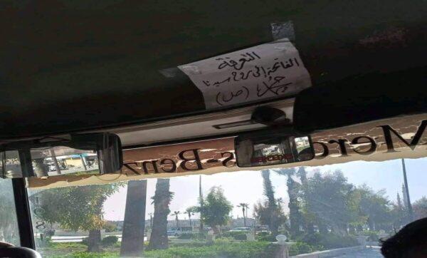 """سوريا.. """"قراءة سورة الفاتحة"""" تعرفة نقل حافلة في أحياء مدينة حلب"""