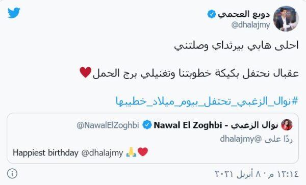 """نوال الزغبي تحتفل بيوم ميلاد خطيبها """"دويع العجمي"""": """"عقبال نحتفل بكيكة خطوبتنا"""""""