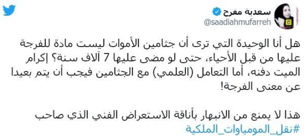 """شاعرة كويتية: """"هل أنا الوحيدة التي ترفض فكرة الاستعراض بموكب المومياوات الملكية في مصر"""""""