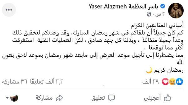 """ياسر العظمة يعلن قراراً مفاجئاً بشأن عرض مسلسله الجديد """"السنونو"""""""