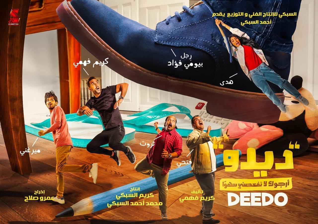 كريم فهمي يستعد لإطلاق فيلمه الجديد في عيد الفطر بعد تأجيله العام الماضي