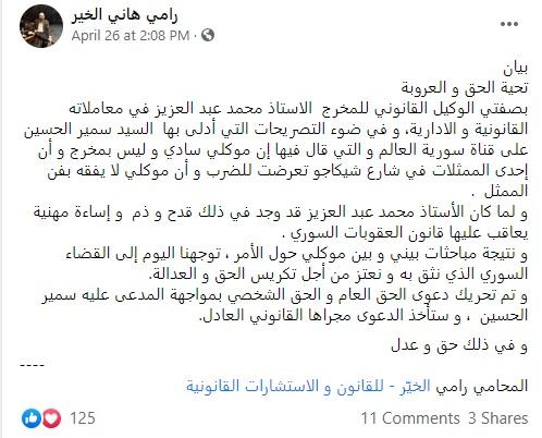 الخلاف ما بين محمد عبد العزيز وسمير حسين