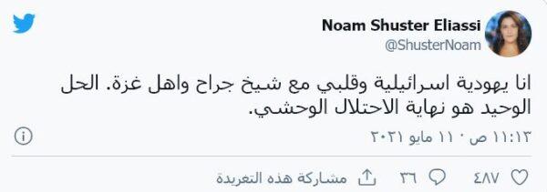 تحدثت عن الحل الوحيد.. ناشطة إسرائيلية: أنا يهودية وقلبي مع شيخ جراح ومع أهل غزة
