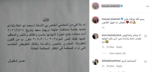المحكمة تحدد موعد محاكمة ريهام سعيد بسبب حسن شاكوش والأخير يرد : مفيش حد فوق القانون