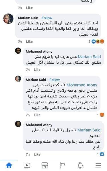 مريم سعيد صالح