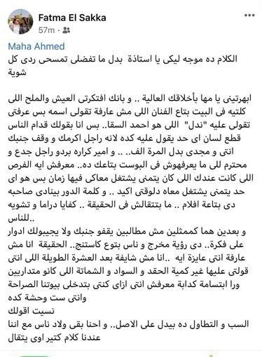 شقيقة أحمد السقا