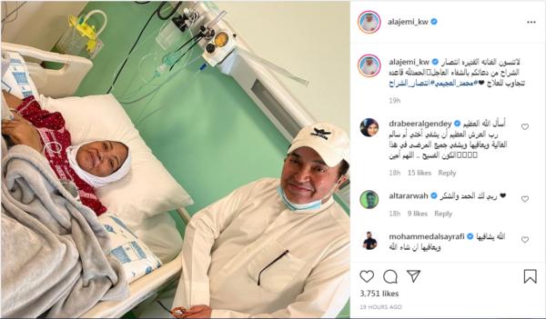 انتصار الشراح في اول ظهور لها بعد ازمتـ.ها الصحية مع محمد العجيمي
