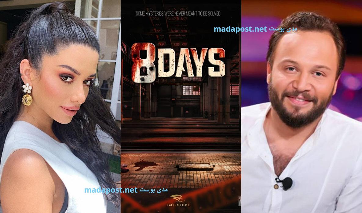 مسلسل 8 Days