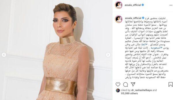 أصالة نصري بـ لوك ملكي في زفاف الأميرة حصة بالسعودية