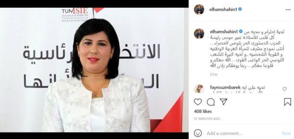 إلهام شاهين: عبير موسى نموذج مشرف للمرأة العربية الوطنية