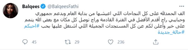 بلقيس فتحي: شكرًا لدعم جمهوري وسأقدم الأفضل الفترة القادمة