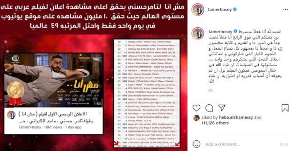 """تامر حسني يشكر جمهوره بوصول برومو فيلم """"مش أنا"""" لـ 10 مليون مشاهدة (فيديو)"""