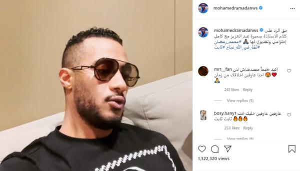 """محمد رمضان في أول رد له على الفنانة سميرة عبدالعزيز: """"الكلام ده محصلش"""" (فيديو )"""