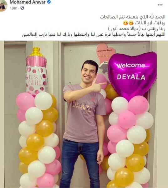 """محمد أنور يحتفل بقدوم مولودته الثانية ويُطلق على نفسه """"أبو البنات"""""""