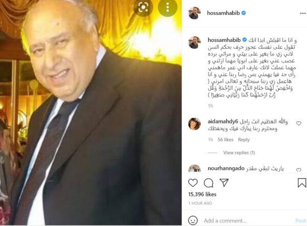 حسام حبيب يراضي والده