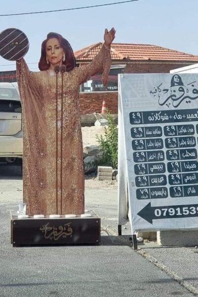فيروز تبيع القهوة بالأردن.. الجمهور: عيب هذا لا يليق (صورة)