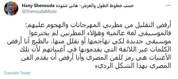 """هاني شنودة يدافع عن مطربي المهرجانات: """"لم يخترعوا موسيقى جديدة لكي نهاجمها"""""""