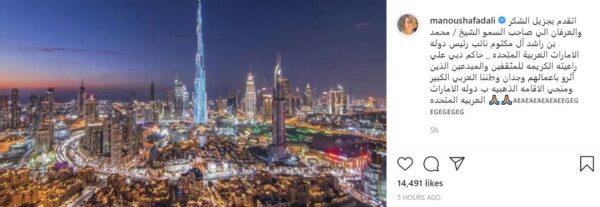 منة فضالي تنضم لصفوف الفنانين الحاصلين على الإقامة الذهبية من دولة الإمارات