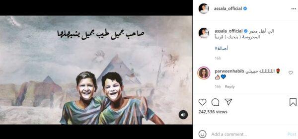 """أصالة نصري تعلن عن أغنيتها الجديدة لـ مصر بعنوان """"بنحبك"""" (فيديو )"""