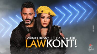 """Photo of أكرم حسني يطرح أغنيته الجديدة مع هيفاء وهبي لأول مرة معلقًا: """"هيفاء أيقونة الجمال"""" (فيديو )"""