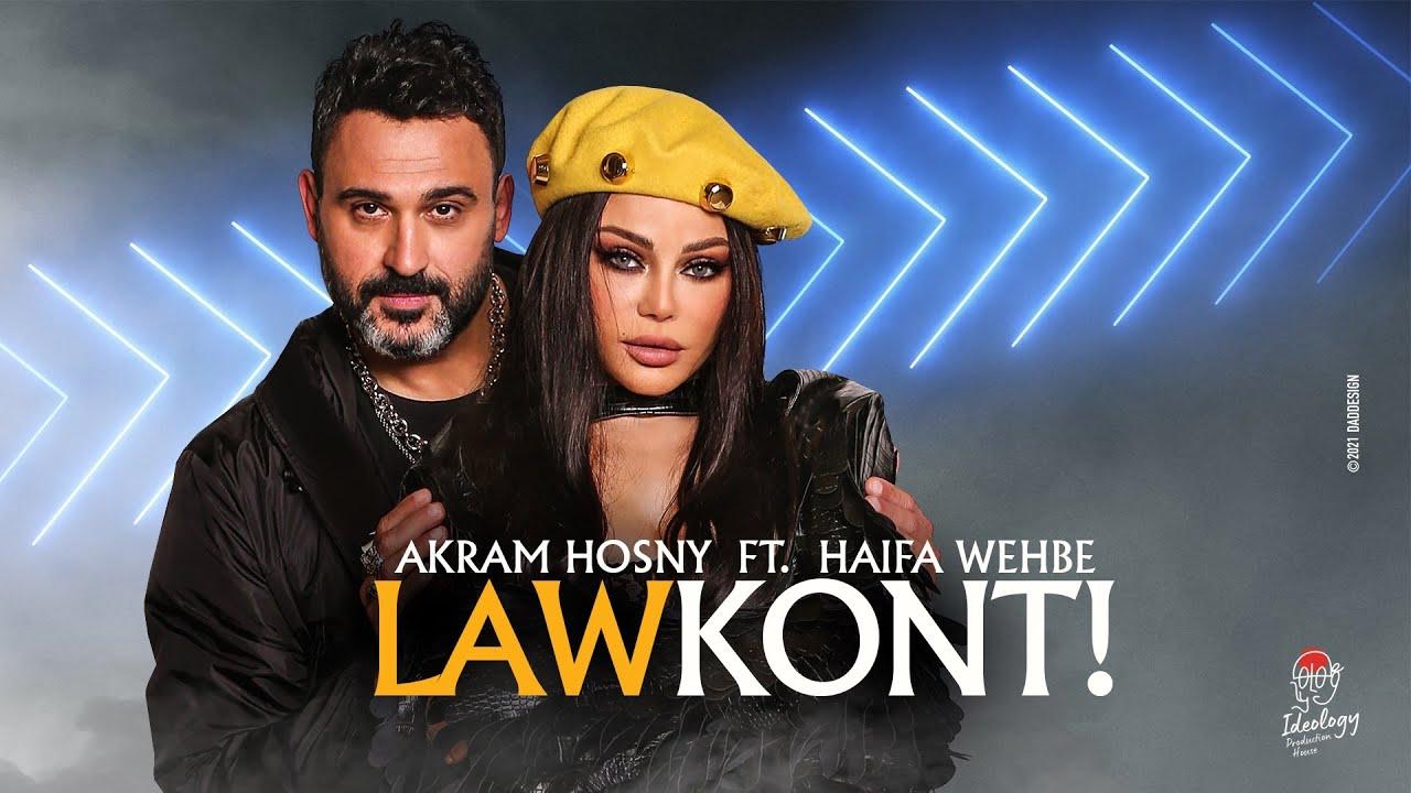 """أكرم حسني يطرح أغنيته الجديدة مع هيفاء وهبي لأول مرة معلقًا: """"هيفاء أيقونة الجمال"""" (فيديو )"""