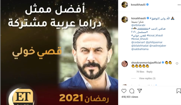 قصي خولي يحتفل مع جمهوره بعد اختياره أفضل ممثل دراما عربية مشتركة رمضان 2021