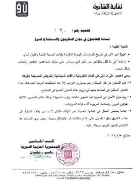بيان نقابة الفنانين السوريين