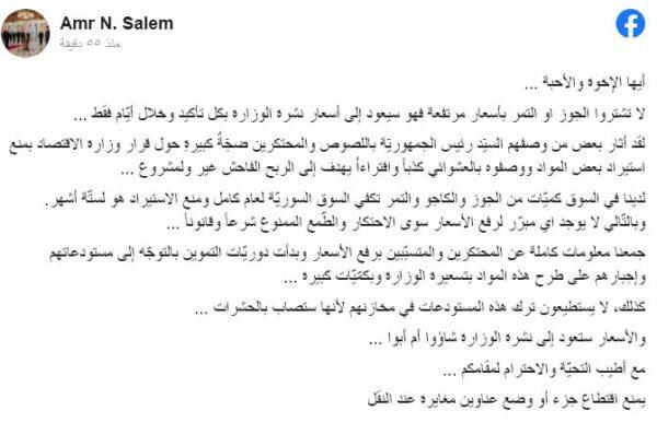 """وزير التجارة الداخلية وحماية المستهلك، التابع للنظام """"عمرو سالم"""""""