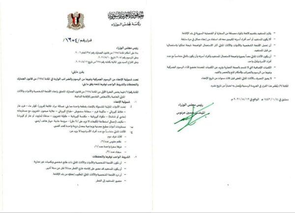نظام الأسد رسوم جمركية