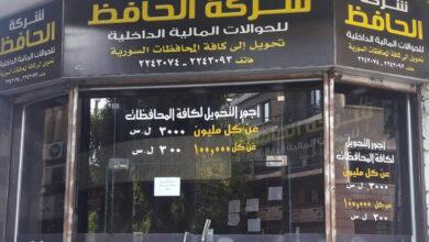 Photo of نظام الأسد يواصل الاستيلاء على أموال وممتلكات مراكز الصرافة بحجة مخالفة القانون