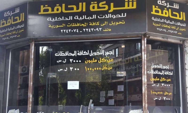 نظام الأسد يواصل الاستيلاء على أموال وممتلكات مراكز الصرافة بحجة مخالفة القانون