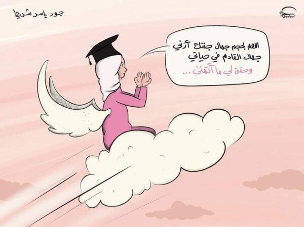 جود ياسر شريط تتصدر مواقع التواصل